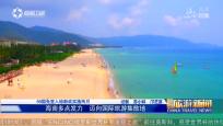 《中国旅游新闻》2018年07月05日