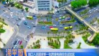 海口成跨境电商试验区 离年销售600亿的杭州有多远