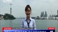 """游艇业""""大咖""""来琼考察 助力海南自贸建设"""