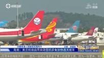 《中国旅游新闻》2018年07月06日