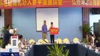 致敬善举 海南省湖北商会为罗平波家属捐赠45.31万元