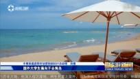《中国旅游新闻》2018年07月02日
