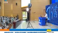 海南自贸大讲坛:适应高水平开放要求 加快探索中国特色自由贸易港建设
