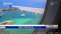 《中国旅游新闻》2018年07月01日