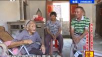 跨越亲情的爱 百岁老人的幸福晚年
