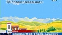 培育新型职业农民 海南7月开始遴选一批省级实训基地