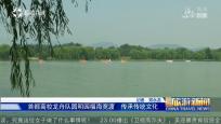 《中国旅游新闻》2018年07月04日