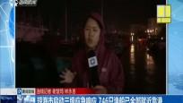 琼海市启动三级应急响应 746只渔船已全部就近靠港