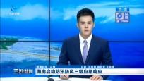 海南启动防汛防风三级应急响应