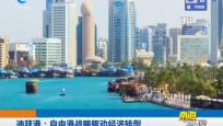 迪拜港:自由港战略驱动经济转型