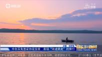 《中国旅游新闻》2018年08月17日