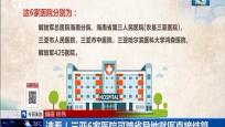 速看!三亚6家医院可跨省异地就医直接结算