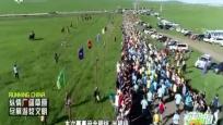 《健跑中国》2018年08月17日
