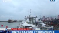 南海伏季休渔于今天结束 上万渔船因台风推迟出海
