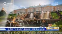 《中国旅游新闻》2018年08月27日