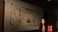 纪录中国 吐鲁番博物馆