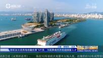 《中国旅游新闻》2018年08月16日