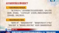 海南今年第三次政府网站抽查合格率94.5%  7网站被通报