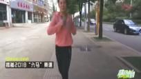 《健跑中国》2018年07月31日