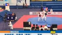 海南选手高盼获亚运会女子跆拳道67公斤以上级铜牌
