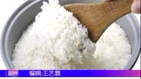 米饭这样煮 软香不是问题