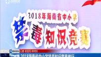 2018海南省中小学禁毒知识竞赛举行