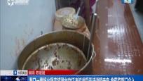 海口一秦妈火锅店将潲水中红油过滤后无法说明去向 食药监部门介入