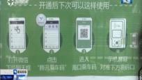 """海口:""""互联网+公交""""新体验 310万张公交车票免费送"""