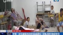 文昌:村庄被困政府紧急转移群众 安置点救灾物资充足