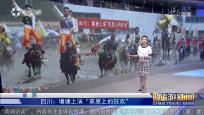 《中国旅游新闻》2018-08-21