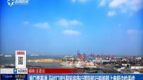 海口秀英港 马村口岸9月起将施行国际航行船舶网上申报边检手续