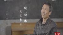 《纪录中国》微·观 一校一师一生