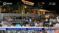 《中国旅游新闻》2018年08月06日