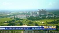 《中国旅游新闻》2018年08月15日