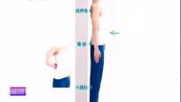 每天坚持靠墙站 有益于身体健康