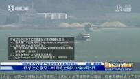 《中国旅游新闻》2018年08月07日