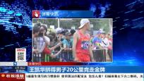 王凯华拼得男子20公里竞走金牌
