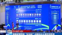 """海南省第四届""""科创杯""""创新创业大赛圆满落幕"""