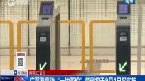 """广深港高铁""""一地两检""""条例将于9月4日起实施"""