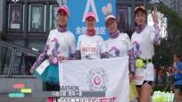 《健跑中国》2018年08月10日