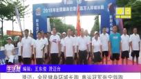 澄迈:全民健身环城长跑 奥运冠军张宁领跑