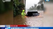 车辆深陷积水中 交警涉水探险保安全