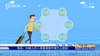 《中国旅游新闻》2018年08月22日