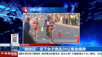 """""""姐妹花""""拿下女子竞走20公里金银牌"""
