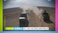 路·标—纪录片《车轮上的战争》溯源军车演变的过程