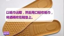 鞋子除臭的方法技巧