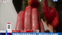草莓藏针后苹果香蕉也中招!澳警方悬赏50万捉嫌犯