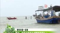 儋州:贫困户蜕变为捕蟹致富带头人
