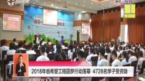 2018年省希望工程圆梦行动落幕 4728名学子受资助