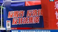 教育部:严禁在校园内推介非法集资活动